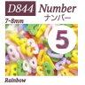 天然着色料使用のスプリンクル ナンバー(Number)レインボー【D844】※賞味期限2017年10月