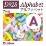 天然着色料使用のスプリンクル アルファベット(Alphabet)カラーレインボー【D928】※賞味期限2017年10月