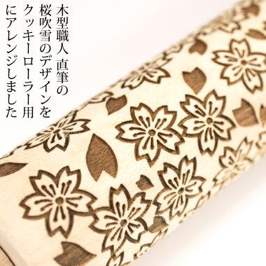 型仁×まじまやコラボクッキーローラー桜
