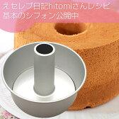 基本レシピ公開中のアルミシフォン型20cm【シフォンケーキ型】【アルミ】えセレブ日記hitomiさん基本のシフォンレシピ公開中