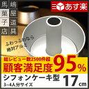 【あす楽】 Tokyo made アルミ シフォンケーキ型 17cm ...