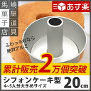 【あす楽】 アルミ シフォンケーキ型 20cm | ケーキ型 20 センチ 業務用 シフォンケーキ ...
