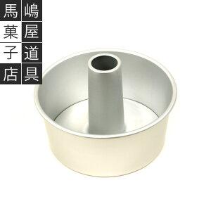 松永製作所製 つなぎ目のない アルミシフォンケーキ型 17cm   17センチ