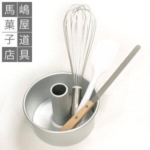 お菓子作り キット 4点セット 基本の アルミ シフォンケーキ型 手作りキット ? 17cm シフォン型 シリコン ゴムベラ ホイッパー 夏休み