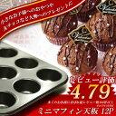 【バレンタイン早割対象】【マフィン型】ミニマフィン天板 12取【シリコン加工】カップケーキ型 …