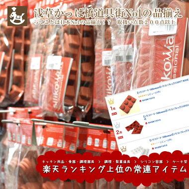 【シリコマート・Silikomart】シリコンフレックスSF089SMALLPASSIONスモールハートサヴァラン24P【SF089】