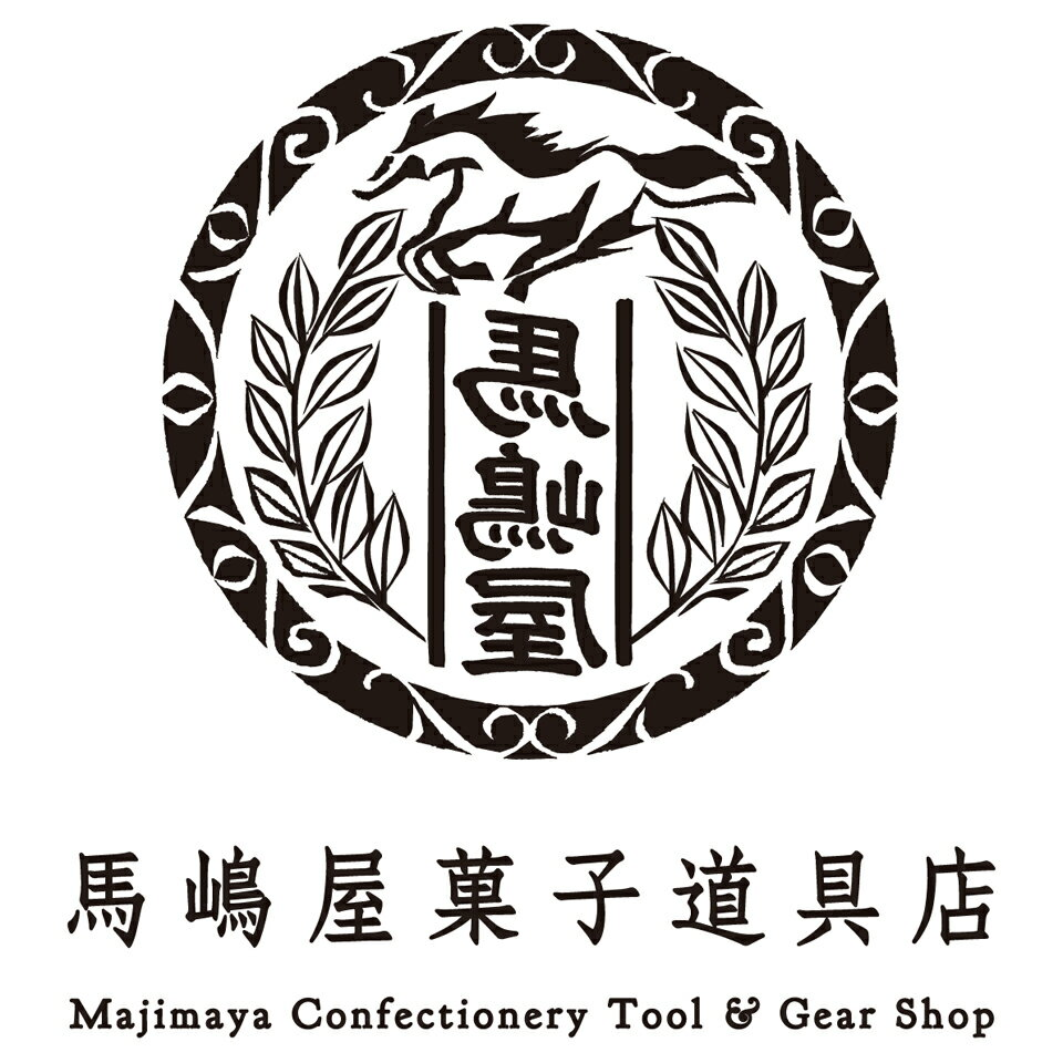 馬嶋屋菓子道具店