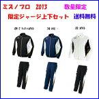 あす楽 Mizuno ウォームアップシャツ&パンツ上下セット 52RS918/52RP918