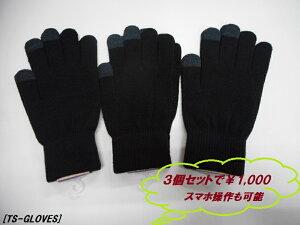 あす楽 【ネコポス便は代引き日時指定不可】ダイワボウノイ スマートフォン対応手袋 (両手)防寒 3組セット ニット手袋 TS-GLOVES