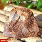 ウルグアイ産アメジストの原石