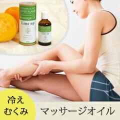 足のむくみや冷え対策にリンパマッサージ用のオイルで簡単マッサージタイム♪天然エッセンシャ...