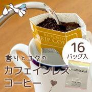 カフェインレスコーヒー ドリップ カフェイン コーヒー コトハコーヒー
