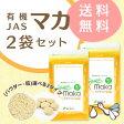 【マカ】2袋セット ヤマノのマカは吸収率が違います!【妊活茶おまけ】純度100%有機JASマカサプリメント【たっぷり2ヶ月分】【送料無料】妊活/妊娠/健康