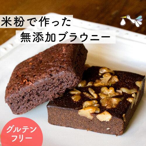 ギフトグルテンフリー米粉ブラウニー5個入り選べる3種 チョコレート・くるみ・抹茶 濃厚ブラウニー低カロリーしっとり無添加ビタース