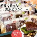 ブラウニー 15個入り 米粉 グルテンフリー【チョコレート・...