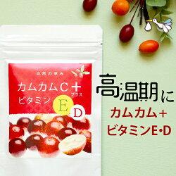 カムカム+ビタミンEサプリメント