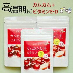 カムカム+ビタミンE3個セット