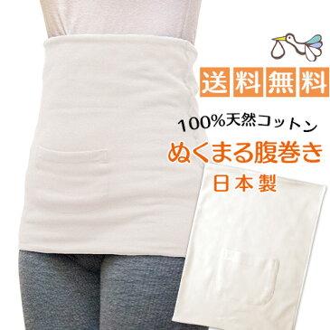 ぬくまる腹巻き 日本製 S M L LL 大きいサイズ カイロポケット付き ロングタイプ 妊活 腹巻 はらまき 綿 コットン100% 綿100% マタニティ 温活 レディース 夏 腹巻き アイテム グッズ プレゼント 贈り物 ギフト 冷房
