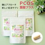 PCOS 葉酸 プラス サプリメント 3袋セット (約3ヶ月分) カイロイノシトール配合 ピニトール 糖質 ビタミンE ビタミンC 亜鉛 鉄分 カルシウム 妊活 サプリ 無添加 オーガニック