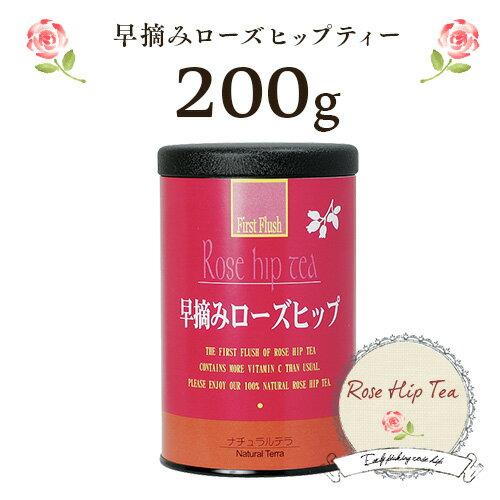 美味しい ローズヒップティー 200g缶入り 早摘みローズヒップ 無添加 ハーブティー ビタミンC お茶 ローズヒップ プレゼント ギフト 可愛い