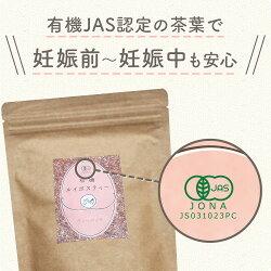 安心の有機JASルイボス茶葉