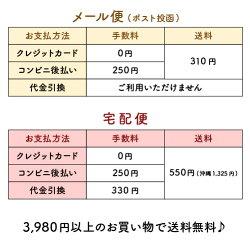 メール便送料310円♪