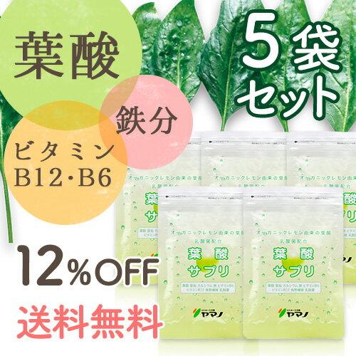 ヤマノの葉酸サプリメント5袋セット葉酸+鉄分で妊娠ママをサ...