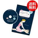 【送料無料/送料込み】これをマスターすれば、あなたも「癒し」と「安らぎ」を与える素敵なヒトになれちゃいます!【マッサージDVD】●10分間ボディケアDVD第1弾● 女子力UPで玉の輿!?寝る前リラックス編 (収録時間:33min) UTATANEYAリラクゼーションカレッジ教材DVD