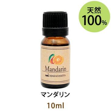 ネコポス送料無料 マンダリン10ml(天然100%アロマオイル)フルーティーでやわらかな甘さを漂わせるデリケートでバレンシアオレンジに似た甘い香り(エッセンシャルオイル 精油★ Mandarin)