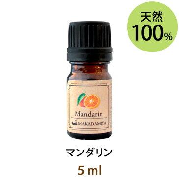 ネコポス送料無料 マンダリン5ml(天然100%アロマオイル)フルーティーでやわらかな甘さを漂わせるデリケートでバレンシアオレンジに似た甘い香り(エッセンシャルオイル 精油★ Mandarin)