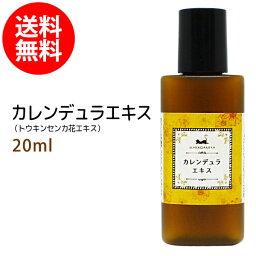 ネコポス送料無料 カレンデュラエキス20ml トウキンセンカ キンセンカ 手作り化粧水や美容液に 植物性 化粧品原料