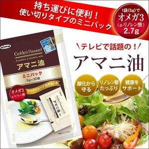 アマニ油はカラダがよろこぶα-リノレン酸がたっぷり。気になる毎食の健康をサポート!アマニ油...