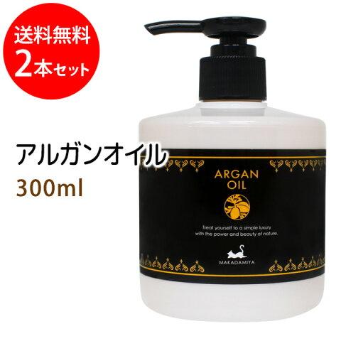 送料無料 アルガンオイル300ml×2本セット 天然100% モロッコ原産 キャリアオイル ボタニカル 手作り化粧品や手作り石鹸 argan oil