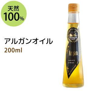 天然100%アルガンオイル 驚きの美肌効果!モロッコの黄金 ナチュラル美容オイル ヘアケアオイル...