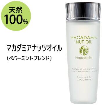 ペパーミントブレンド(マカダミアナッツオイル) 80ml 天然100% リポカリン、ブレンドオイル、ボディオイル、部分マッサージ、二の腕に