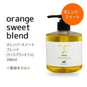 オレンジ・スイートブレンド ライスオイルベース マッサージ キャリア アロマオイル