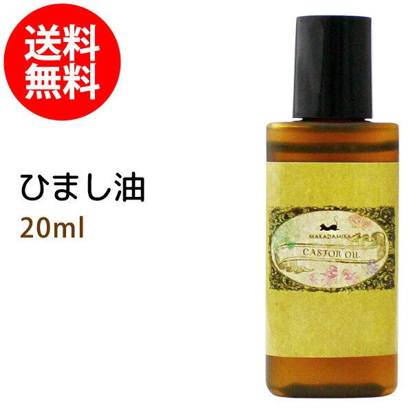 10倍 ネコポス初回 ひまし油20ml(キャスターオイル)エドガーケイシー美容オイルボタニカルヒマシ油天然100%マッサージオイ