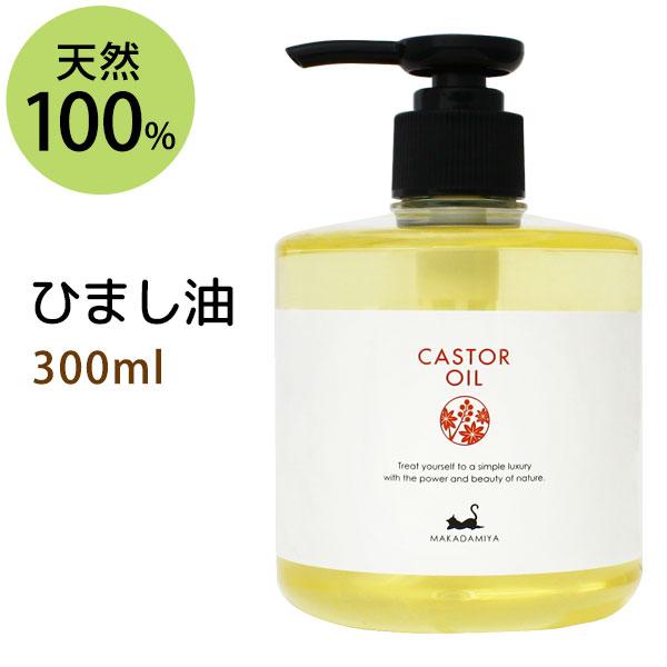 10倍 ひまし油300ml 雑誌 商品 (キャスターオイル/ポンプ付)天然100%エドガーケイシーマッサージオイルボタニカル無添