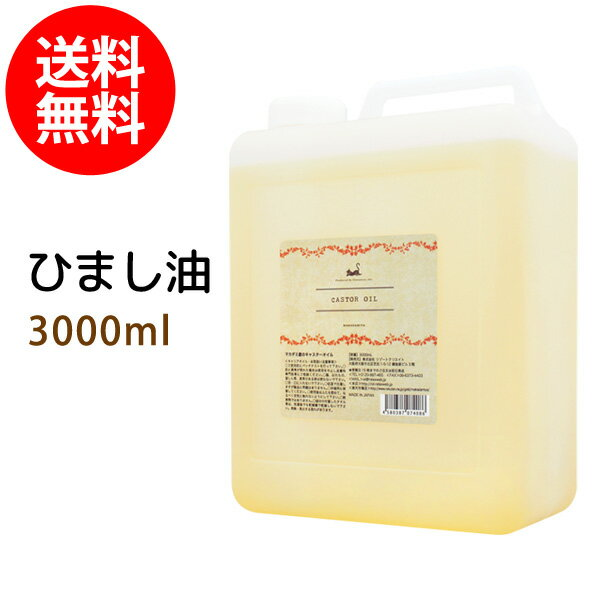 10倍 ひまし油3000ml(キャスターオイル/コック付)天然100%植物性ボタニカルオイル大容量・業務用