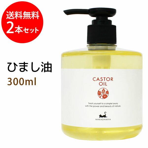 10倍 キャスターオイル300ml×2本セット(ひまし油/ポンプ付)天然100%エドガーケイシーヒマシ油マッサージオイルボタニカ