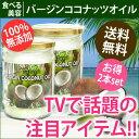 【送料無料】ココナッツオイル 500ml×2個セット 楽天総合ランキング1位入賞 在庫あり 【…