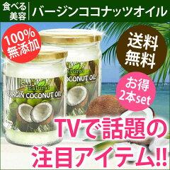 【送料無料】ココナッツオイル 500ml×2個セット 楽天総合ランキング1位入賞…