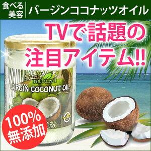 ココナッツ バージンココナッツオイル ヴァージン ダイエット トランス