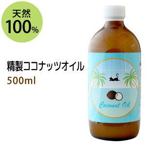 精製ココナッツオイル1瓶 (500ml/ヤシ油/ココヤシ/ココナッツ油) 天然100%無添加な…