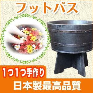 送料無料 受注生産品 フットバス/フット桶 マカダミ屋直営サロンで使用の日本製最高品質手作り...