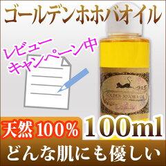 ゴールデンホホバオイル 未精製天然100% 超低刺激なのでスキンケアやマッサージオイル(キャリア...