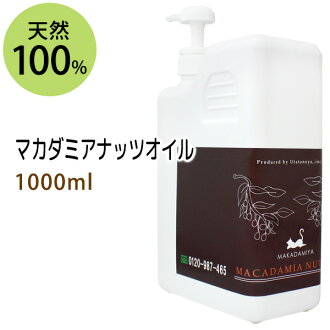 Macadamia nut oil (macadamia nut oil) 1000 ml starter set as / stand / push pump w / natural 100% skin care beauty oils, botanicals, body oil, massage oil (carrier oils)