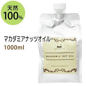 マカダミアナッツオイル1000ml (マカデミアナッツオイル) 付替用(パウチタイプ)【化粧品…