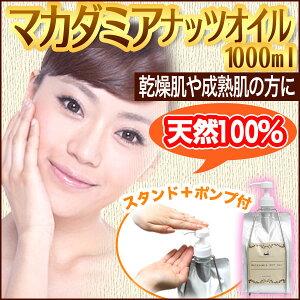 マカダミアナッツオイル1000ml (マカデミアナッツオイル)【化粧品】スターターセット(パウ…
