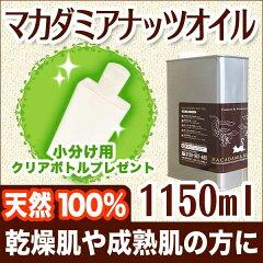 【100mlあたり313円!】日本で精製、無添加。天然100%。売上No.1!化粧品代用としても人気!【即...